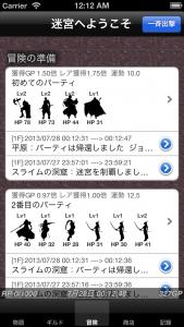 iOSシミュレータのスクリーンショット 2013.07.28 0.12.58