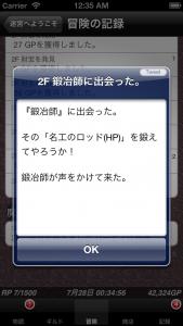 iOSシミュレータのスクリーンショット 2013.07.28 0.35.06