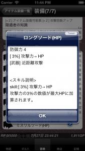 iOSシミュレータのスクリーンショット 2013.07.27 23.44.33