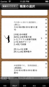 iOSシミュレータのスクリーンショット 2013.07.27 23.25.15