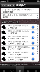 iOSシミュレータのスクリーンショット 2013.07.27 23.42.38