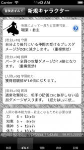 iOSシミュレータのスクリーンショット 2013.07.26 11.43.07