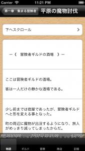 iOSシミュレータのスクリーンショット 2013.07.27 23.21.13