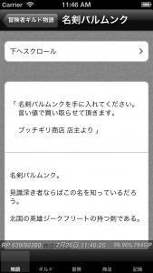 iOSシミュレータのスクリーンショット 2013.07.26 11.46.31