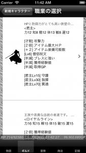 iOSシミュレータのスクリーンショット 2013.07.26 11.42.31