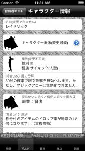 iOSシミュレータのスクリーンショット 2013.07.26 11.31.48