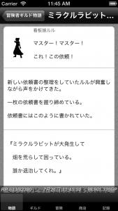 iOSシミュレータのスクリーンショット 2013.07.26 11.45.52