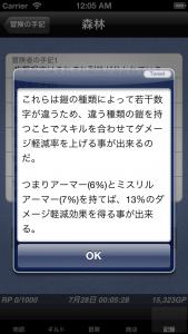 iOSシミュレータのスクリーンショット 2013.07.28 0.05.39