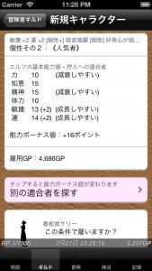 iOSシミュレータのスクリーンショット 2013.07.27 23.28.17