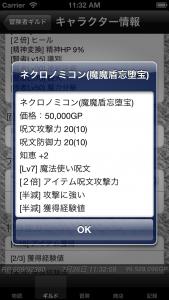 iOSシミュレータのスクリーンショット 2013.07.26 11.32.12