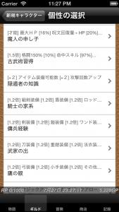 iOSシミュレータのスクリーンショット 2013.07.27 23.27.20