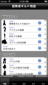 iOSシミュレータのスクリーンショット 2013.07.26 11.34.07