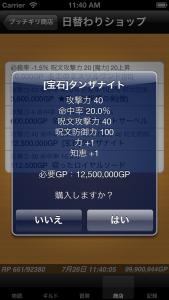 iOSシミュレータのスクリーンショット 2013.07.26 11.40.10