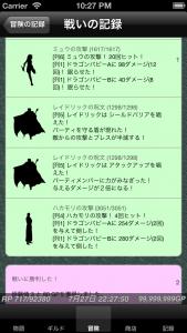 iOSシミュレータのスクリーンショット 2013.07.27 22.27.52
