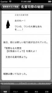 iOSシミュレータのスクリーンショット 2013.07.26 11.44.35