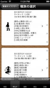 iOSシミュレータのスクリーンショット 2013.07.27 23.24.02