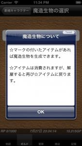 iOSシミュレータのスクリーンショット 2013.07.27 23.34.21