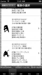 iOSシミュレータのスクリーンショット 2013.07.26 11.41.24