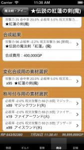 iOSシミュレータのスクリーンショット 2013.07.26 11.38.46