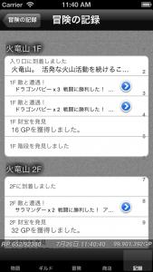 iOSシミュレータのスクリーンショット 2013.07.26 11.40.45