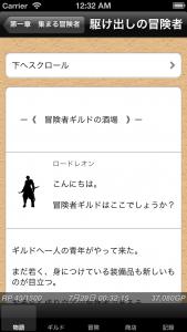 iOSシミュレータのスクリーンショット 2013.07.28 0.32.23