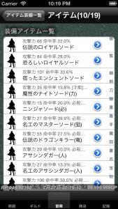 iOSシミュレータのスクリーンショット 2013.07.27 22.19.11