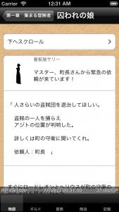 iOSシミュレータのスクリーンショット 2013.07.28 0.31.55