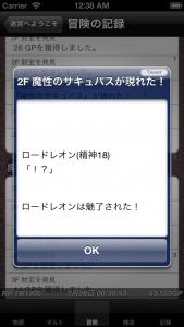 iOSシミュレータのスクリーンショット 2013.07.28 0.38.49