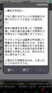 jスクリーンショット 2017-09-09 17.20.53